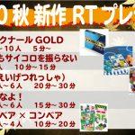 スピカデザイン ゲームマーケット2020秋 プレゼント企画